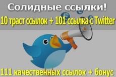 Жирная Ссылка с сайта ТИЦ 60000 + 4 трастовые ссылки. Общий ТИЦ 130к 6 - kwork.ru