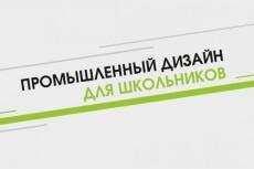 Проконсультирую по вопросу создания сайта или landing page 9 - kwork.ru