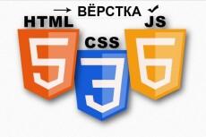 Создание сайта с нуля 3 - kwork.ru