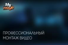 Конвертация видео 8 - kwork.ru