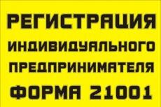 Декларация ЕНВД 27 - kwork.ru
