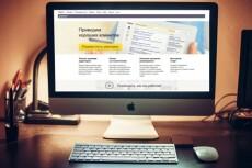 Контекстная реклама в Яндекс Директ, создание, настройка, управление 6 - kwork.ru