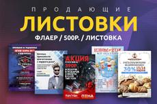 Сделаю макет листовки. Подготовка к печати 63 - kwork.ru
