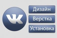 Дизайн и установка Вики-меню для соцсетей 18 - kwork.ru