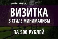 Сделаю макет визитки 17 - kwork.ru