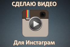 Рекламный видеоролик для Instagram 17 - kwork.ru
