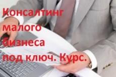 Как получать клиентов и стать успешным 5 - kwork.ru