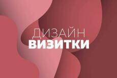 Разработаю уникальный дизайн визитки 11 - kwork.ru