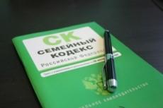Составление ходатайства об аресте имущества 5 - kwork.ru
