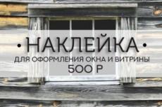 Дизайн афиши и пригласительного 19 - kwork.ru