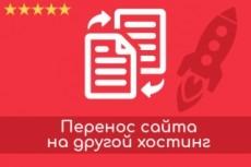Интернет - магазин под ключ 8 - kwork.ru