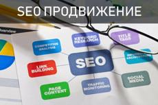 Внедрение рекомендаций по SEO 14 - kwork.ru