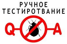 Тестирование 18 - kwork.ru