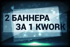 Баннер для соц. сетей и сайтов 2 по цене одного 14 - kwork.ru