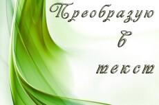 Наберу текст на русском, украинском, английском, французском языке 14 - kwork.ru