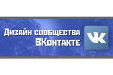 Разработаю дизайн для вашего сообщества в ВКонтакте 15 - kwork.ru