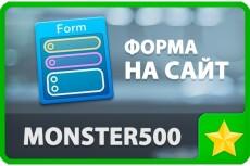 Доработаю Ваш сайт 6 - kwork.ru