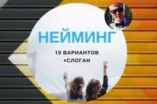 Вам нужны название и слоган. Будет сделано. Нейминг компании 8 - kwork.ru