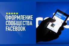 Оформлю сообщество Facebook 21 - kwork.ru