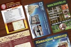 Яркая, стильная листовка, которая вам нужна 20 - kwork.ru