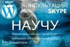 Обучаю seo оптимизации 40 - kwork.ru