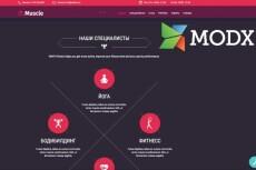 Создам сайт на modx 10 - kwork.ru
