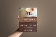 Дизайн рекламного флаера, листовки, брошюры 47 - kwork.ru