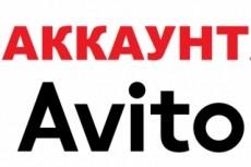 Помощь по сайту авито 7 - kwork.ru