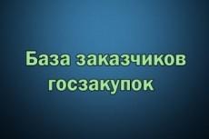 Рассылка в 70000 форм обратной связи России и СНГ 17 - kwork.ru