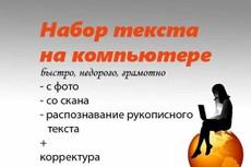 Наберу текст на компьютере 20 - kwork.ru