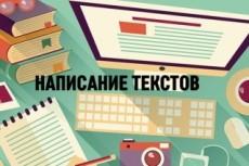 Печать и редактирование текстов 4 - kwork.ru