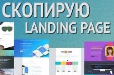 Создам корпоративный сайт или сайт-визитку 13 - kwork.ru