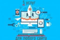 Продвижение сайта методом регистрации профилей на форумах и дле сайтах 7 - kwork.ru