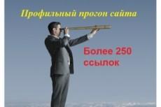 Прогоны ссылок сайтов программными методами 7 - kwork.ru