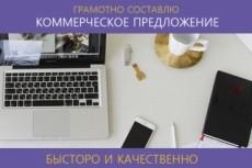 """Напишу текст """"О компании"""" 11 - kwork.ru"""
