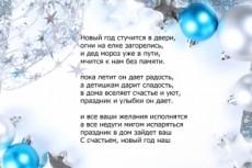 Напишу поздравление в стихах 13 - kwork.ru