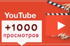 Комплексное продвижение в YouTube, все в одном кворке - Акция 4 - kwork.ru