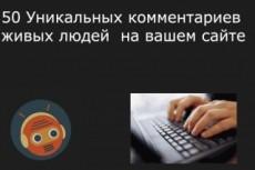 50 уникальных комментариев на вашем сайте или блоге +5 бонус каждому 18 - kwork.ru