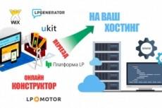 Перенос сайта  на  хостинг 36 - kwork.ru