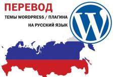 Переведу тему, плагин Wordpress на русский или украинский язык 23 - kwork.ru
