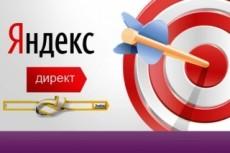 Создание бюджетной РК в  Яндекс.Директ 18 - kwork.ru