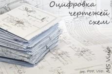 Переведу чертеж в векторный формат 15 - kwork.ru