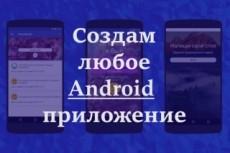 Разрабатываю Мобильное приложения под Android 21 - kwork.ru