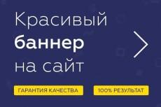 3 баннера НА выбор 26 - kwork.ru