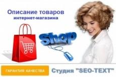 Описание товаров для интернет-магазинов 19 - kwork.ru