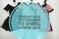 База поставщиков 7 - kwork.ru