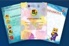 Создам сертификат, благ.письмо, грамоту для шутки или уч.заведения 24 - kwork.ru