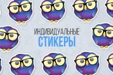 Разработаю дизайн стикеров для Telegram и не только 27 - kwork.ru