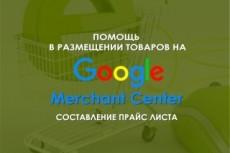 Составлю прайс-лист для Яндекс Маркета 3 - kwork.ru