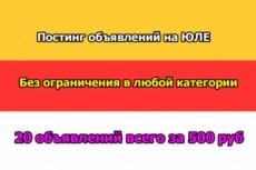 Размещу вручную вашу компанию в справочниках 20 - kwork.ru